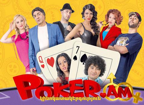 Покер ам армянский фильм на русском смотреть онлайн играть в карты 1 масти